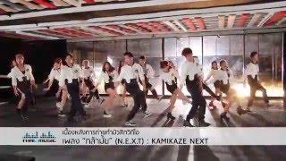 "getlinkyoutube.com-เบื้องหลัง มิวสิควิดีโอ ""กล้ามั้ย"" (N.E.X.T) : KAMIKAZE N.E.X.T"
