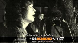 getlinkyoutube.com-เอาอยู่ (Uncut Version) - เสก โลโซ【OFFICIAL MV】
