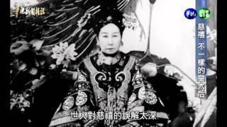 getlinkyoutube.com-1101華視新聞雜誌-慈禧 不一樣的皇太后