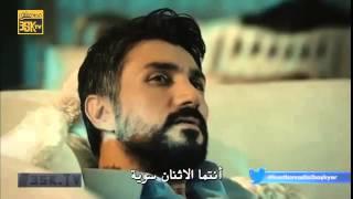 getlinkyoutube.com-مراد علمدار الجزء التاسع الحلقة الاولى1 مدبلج hd