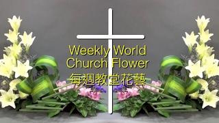 getlinkyoutube.com-CH 25 教堂「復活節」藝術花藝擺設 Easter Church Flower