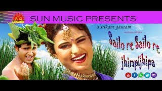 Super Hit Video Song || Sailo Re || Srikant Gautam Modern Hits | Sun Music Album Hits