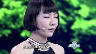 《我是演说家》-选手演说 王嫣芸《我赌你值得相信》
