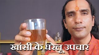Natural Cough Remedies in Hindi