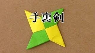 getlinkyoutube.com-折り紙『手裏剣』の折り方をどこよりもわかりやすく解説