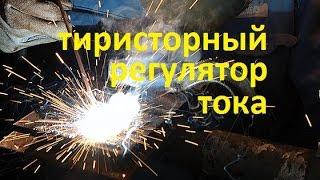 getlinkyoutube.com-тиристорный регулятор сварочного тока (welding current regulator)