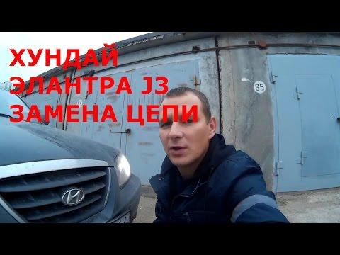 Замена цепи и звездочек распредвалов Хундай Элантра Тагаз 1 6 автомат
