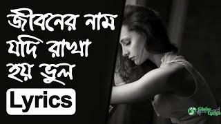 Jiboner Nam Jodi Rakha Hoy Bhul | Lyrics | জীবনের নাম যদি রাখা হয় ভুল | Kumar Sanu | GlobeLyrics|WM