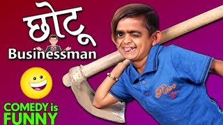 छोटू का धंदा | CHOTU Businessman Khandesh Comedy