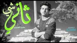 getlinkyoutube.com-شيلة . شي ثاني . كلمات محمد بن نغموش اداء مشبب عسيري