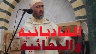 getlinkyoutube.com-حقيقة الأحمدية والقاديانية والبهائية.. رسالة إلى كل مخدوع  خطبة جمعة للشيخ يوسف بوغابة 11-11-2016