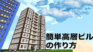 "getlinkyoutube.com-マインクラフト【家の作り方】初心者でも作れる大きい""高層ビル"" #2 【マインクラフト高層ビル】"