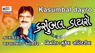 getlinkyoutube.com-Kasumbal Dayro Part 2 | Gujarati Lok Sahitya | Dayro | Jokes By Mayabhai Ahir