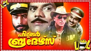 getlinkyoutube.com-Malayalam comedy movie Hitler Brothers || Full malayalam movies || Jagathy sreekumar Comedy