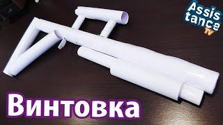 getlinkyoutube.com-Снайперская Винтовка из бумаги / Оригами из бумаги для детей