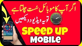 How To Speed Up Your Android Mobile  Phone Or Tablet Urdu Hindi Video