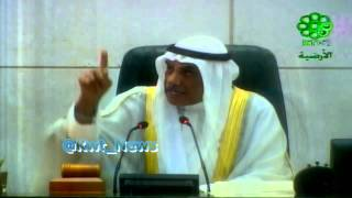 getlinkyoutube.com-إستجواب وزير الداخلية أحمد الحمود من قبل جويهل وهو بحالة غير طبيعية والجمهور يسخر منه 8مايو2012