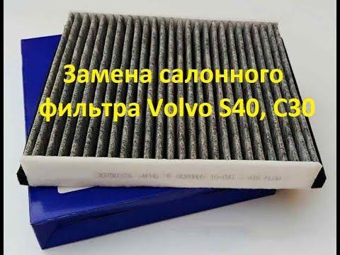 Где фильтр кондиционера в Вольво S40