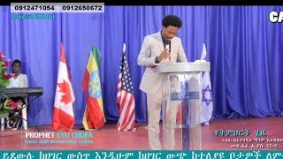 097 Life Changing Word of God By Prophet Eyu Chufa