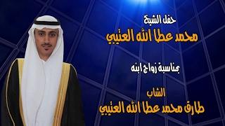 getlinkyoutube.com-حفل الشيخ محمد بن عطاالله الهديبي المقاطي بمناسبة زواج ابنه طارق .