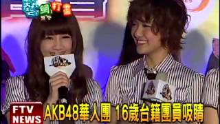 getlinkyoutube.com-AKB48華人團 16歲台籍團員吸睛-民視新聞