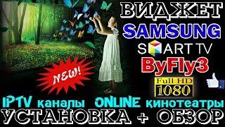 getlinkyoutube.com-БЕСПЛАТНЫЙ ВИДЖЕТ - ByFly3 - для  SMART-TV SAMSUNG - ЛУЧШИЙ !