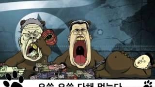 getlinkyoutube.com-북한버전_곰세마리 패러디 (1분 11초)