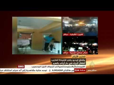 مصر الليلة تعذيب الأيتام