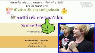 getlinkyoutube.com-VRZO - KK Vs ฝรั่ง สอบภาษาไทยและอังกฤษ