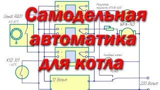 getlinkyoutube.com-Самодельная автоматика для котла