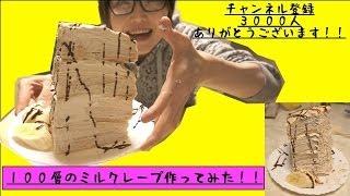 getlinkyoutube.com-夢のスイーツ♡「100層のミルクレープ」作ってみた!!