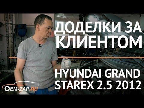 Хендай Гранд Старекс устранение результата самостоятельного ремонта