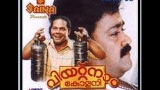 Vietnam Colony 1992 | Malayalam Full Movie | Malayalam Movie Online | Mohanlal