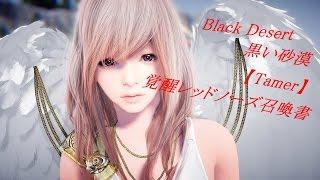 getlinkyoutube.com-Black Desert 黒い砂漠 覚醒レッドノーズ召喚書 LS ソロ