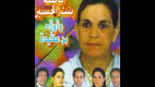 getlinkyoutube.com-Fatna Bent Lhoucine et Oulad Ben Aguida - Moulay Tahar