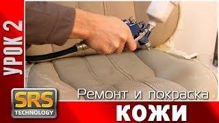 getlinkyoutube.com-Ремонт и покраска кожи автомобиля. Урок 2. Учебное видео..