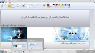 getlinkyoutube.com-كيفية تصميم صورة القناة بدون برامج