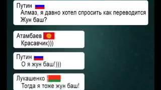 Whatsapp группа Президентов!!! Видео угар.. До слёз смешно..