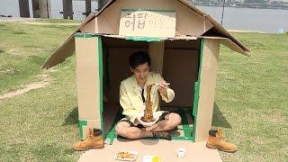 getlinkyoutube.com-종이상자로 집 지어서 짜장면 집들이하기 - 허팝 (How to make a Box House)종이상자 집 만들기