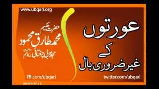 Aurto K Ghair Zaroori Baal Hakeem Tariq Mehmmod Ubqari