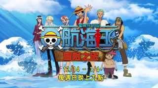 getlinkyoutube.com-衛視電影台 航海王冒險之旅 12/10-1/4 每週日晚上九點