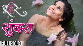 Sundara | Full Video Song | Tu Hi Re | Adarsh Shinde | Swwapnil, Sai Tamhankar, Tejaswini Pandit