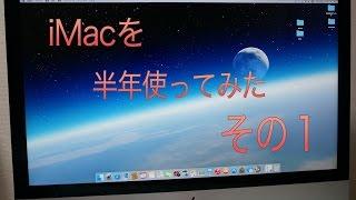 getlinkyoutube.com-【iMac】iMacのこの威力とパワー!!半年使用してみて感じた事(その1)