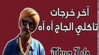 getlinkyoutube.com-تاكلي الجاج مع لحن هشام السماتي 2016