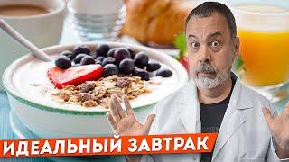 getlinkyoutube.com-Алексей Ковальков об идеальном завтраке,  что обязательно нужно есть утром