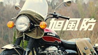 getlinkyoutube.com-【Kawasaki W650】旭風防の魅力!【W3風ダブロク】