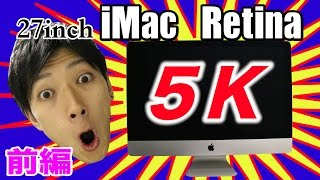getlinkyoutube.com-27インチiMac Retina 5Kを買って最強になった男!!!【前編】