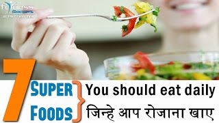 getlinkyoutube.com-7 super foods you should eat every day in Hindi, India | Fitness Rockers