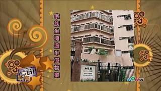 getlinkyoutube.com-WOWtv 娛樂-馬浚偉拍拖七年好事近 女友富貴坐擁半億身家(粵)