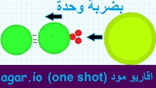 getlinkyoutube.com-اقاريو مود الضربة الواحدة | agar.io one shot